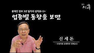 [辛경제] 문재인 정부 3년 일자리 성적표 - (3) 업종별 동향을 보면