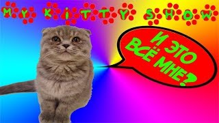 Май Китти Шоу канал и девочка Аня. Видео для детей ТОП вещей Kitty Кошечка Китти и Аня играет
