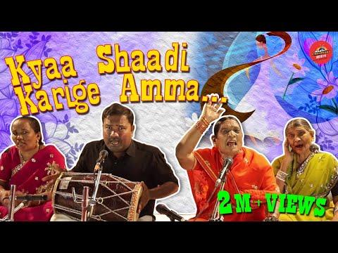 Kyaa Shaadi Karige Amma........#Dholakkegeet #Hyderabad