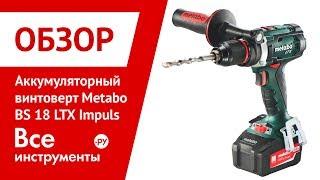 Электроинструмент Metabo BS 18 LTX Impuls 2013 4.0Ah Metaloc 602191960