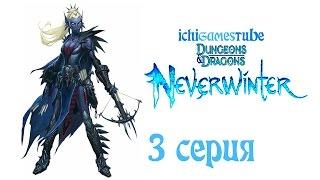 Dungeons & Dragons: Neverwinter Online - 3 серия - Битва с Онор Ри