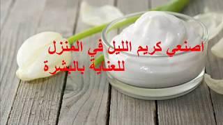 وصفة لعمل كريم الليل للاستعمال اليومي دكتور عماد ميزاب