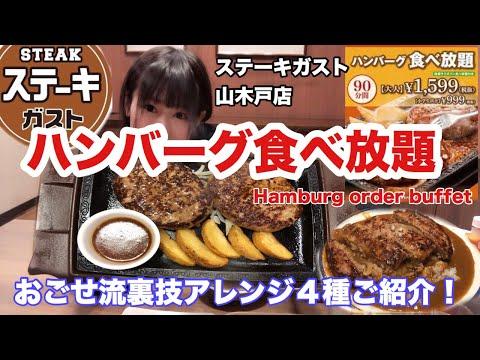【ステーキガスト】【大食い】ハンバーグ食べ放題何枚食べられるか&アレンジ4種ご紹介