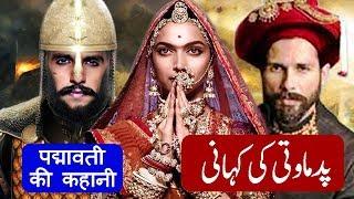 Story of Rani Padmavati in Urdu/Hindi