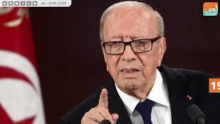 """الباجي قايد السبسي.. رحيل رئيس """"كل التونسيين"""""""
