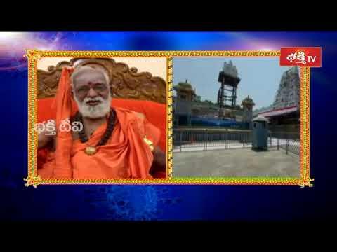 యోగశాస్త్రపరంగా Kaరోనాని ఎదుర్కోవచ్చు | Sri Siddheswarananda Bharati Swamiji | Bhakthi TV