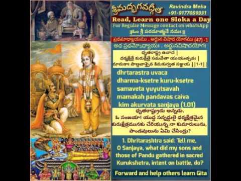 Bhagavad Gita Chapter 1 Sloka 1 Youtube