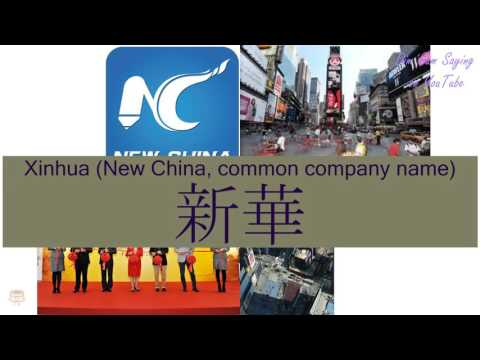 """""""XINHUA (NEW CHINA, COMMON COMPANY NAME)"""" in Cantonese (新華) - Flashcard"""