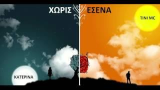 Tini Mc ft. Katerina - Xwris Esena
