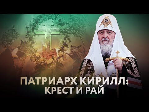 ПАТРИАРХ КИРИЛЛ: КРЕСТ