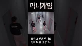 [머니게임] 방송사고 ※실제상황※ #shorts