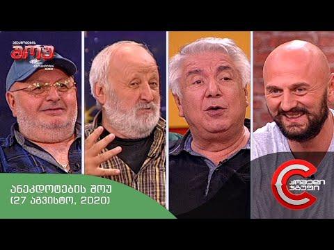 Anegdotebis show - August 28, 2020