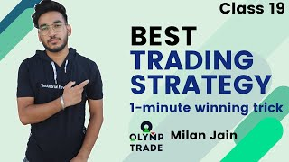 मार्केट देख कर ट्रेड कैसे करे | Olymp Trade Strategy | 1 minute winning trick |  Class 19 | By Milan