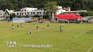 Publication Date: 2019-07-24 | Video Title: 九龍華仁書院 VS 深圳市龍崗區業餘體校 (Day 2) 上