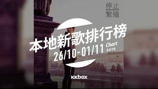 本地新歌週榜 26/10/2016 - 1/11/2016