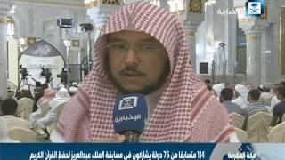 تكريم الفائزين بمسابقة الملك عبدالعزيز لحفظ القرآن الكريم غدا