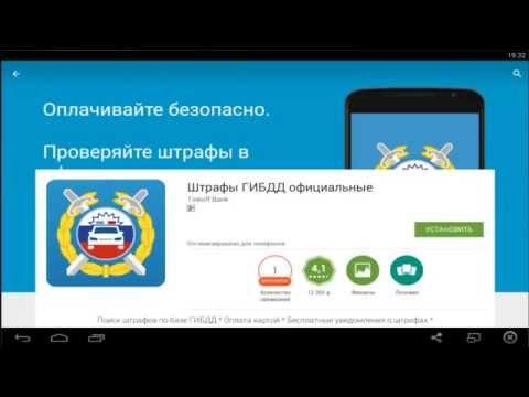 Штрафы ГИБДД с мобильного телефона (android IOS)