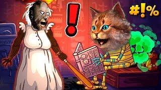 ПРИКОЛЫ С ГРЕННИ и ДРУГИМИ СТРАШИЛКАМИ в Troll Face Quest Horror 3