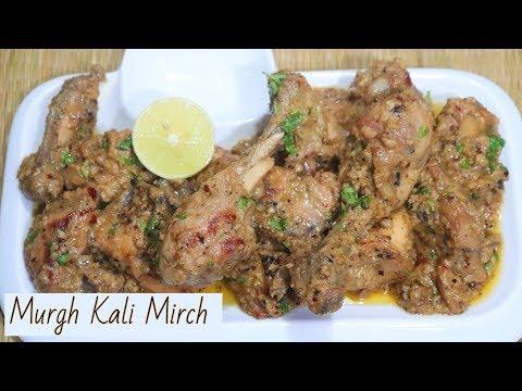 Murgh Kali Mirch   Restaurant Style   Yasmin Huma Khan
