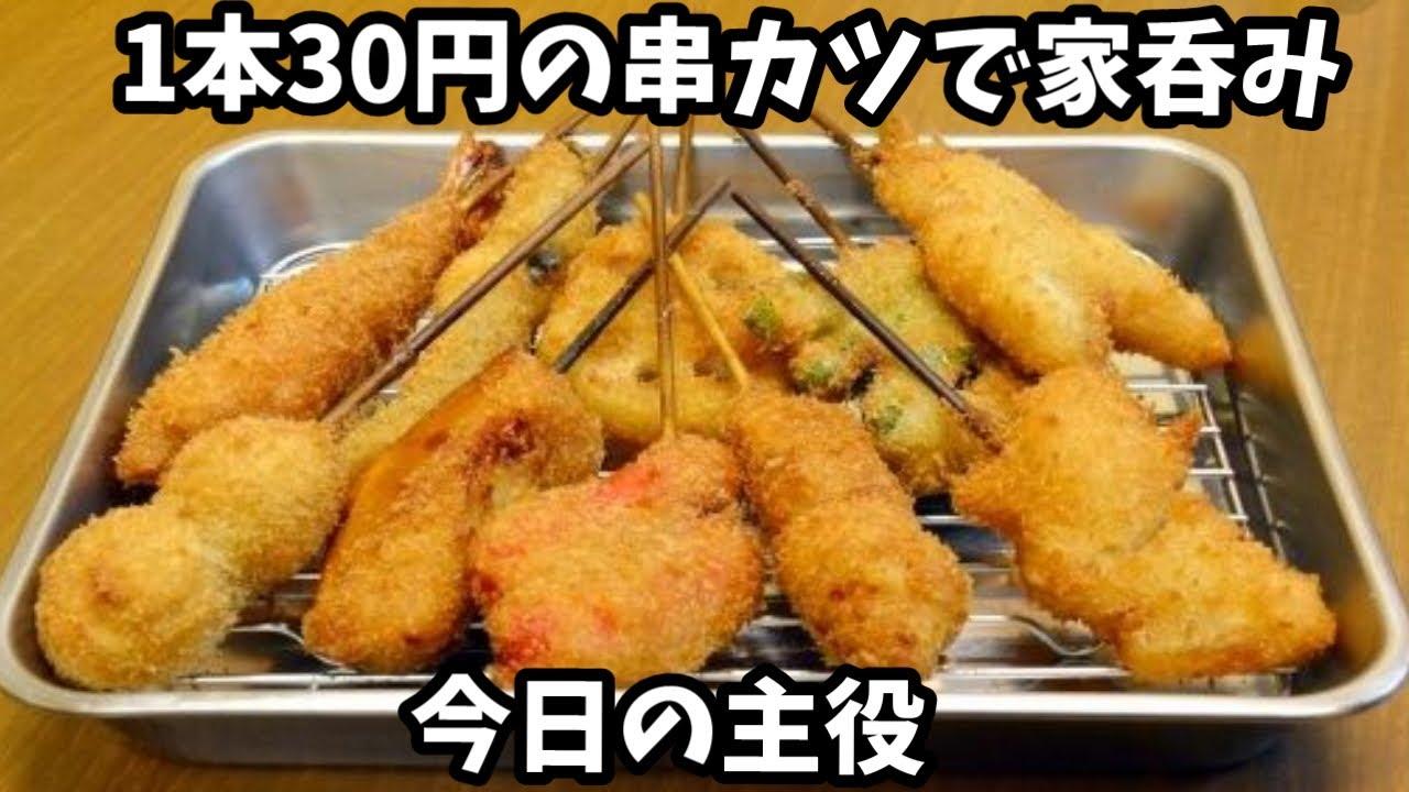 【家居酒屋】1本30円の串カツパーティー