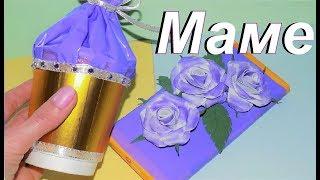 видео Какой подарок понравится маме?