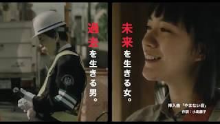 初主演 小島藤子が歌う挿入歌入り『馬の骨』予告