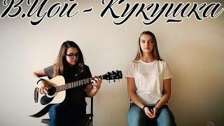 В.Цой (Полина Гагарина) - Кукушка (cover)