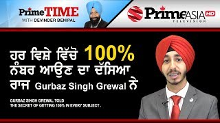 Prime Time -  Gurbaz Singh Grewal Told The Secret Of Getting 100% In Every Subject