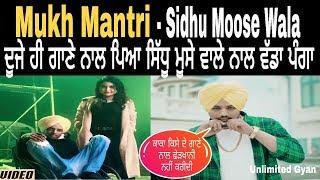 ਗਰਮ ਮੁੱਦਾ ! Sony Maan feat Mukh Mantri ਦੇ Devil Song ਨਾਲ Sidhu Moose Wala ਨੂੰ Reply