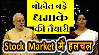 बोहोत बड़े धमाके की तैयारी Stock Market में हलचल ⚫ PM MODI & Finance Minister Nirmala Sitharaman⚫SMKC