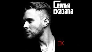 Download Егор Крид - Семья сказала (премьера трека, 2018) Mp3 and Videos