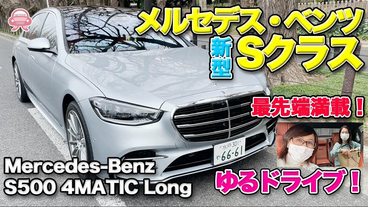 【メルセデス・ベンツ】新型Sクラス 王様気分でゆるドライブ!