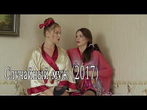 Случайный муж (2017) - Мелодрама