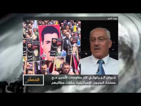 الحصاد- الأسرى الفلسطينيون.. تعليق إضراب الجوع  - 00:21-2017 / 5 / 28