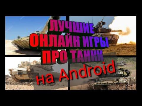 Топ 4 онлайн игры про танки на ваш андроид.
