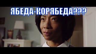 Как русский дубляж запорол фильм Прочь/Get out 2017