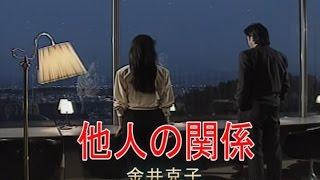 Mix - 他人の関係 (カラオケ) 金井克子