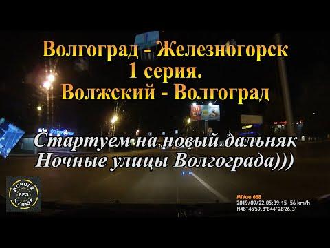 Волгоград-Железногорск/1 серия/Волжский-Волгоград/Стартуем на новый дальняк.Ночные улицы Волгограда)