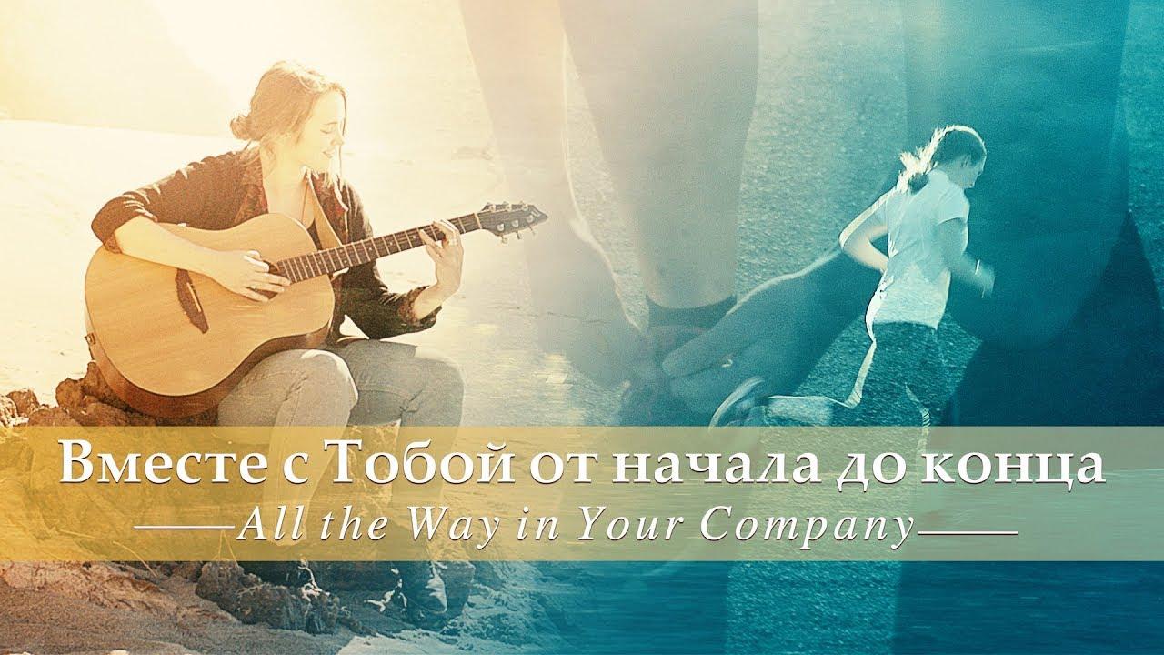 Песни о Боге и Его Любви «Вместе с Тобой от начала до конца»
