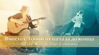 Лучшая христианская музыка | Бог с нами «Вместе с Тобой от начала до конца»