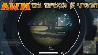 קטעים רנדומליים פרק 8 - הרגתי 5 אנשים עם AWM! הסנייפר הכי טוב במשחק!