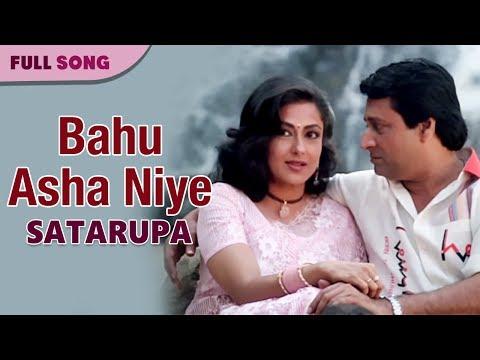 Bahu Asha Niye | Asha Bhosle & Amit Kumar | Satarupa | Bengali Movie Songs