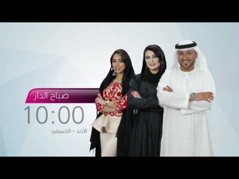 Presenters Promo Abu Dhabi TV