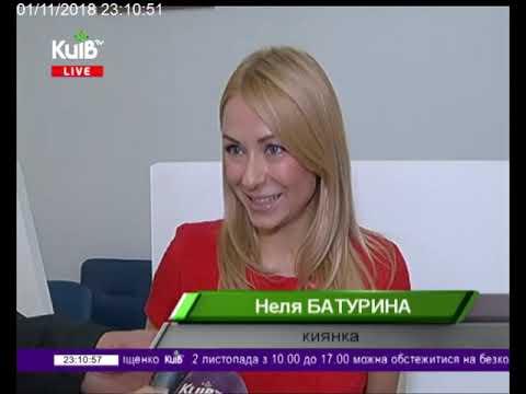 Телеканал Київ: 01.11.18 Столичні телевізійні новини 23.00