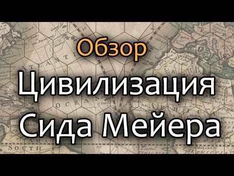 Обзор настольной игры «Цивилизация Сида Мейера» для конкурса #Boardgamesvideo