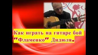 Уроки гитары.Дидюля-Фламенко.Бой 1часть
