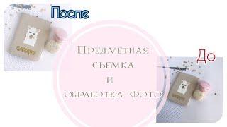 Предметная съемка и редактирование фото - ЛЕГКО!