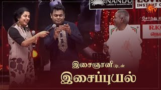 What happens when AR Rahman meets Ilayaraja on stage? | Best Moments of Ilayaraja 75 | Sun TV
