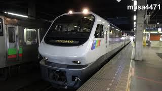 【4K】臨時特急フラノラベンダーエクスプレス3号札幌駅発車!