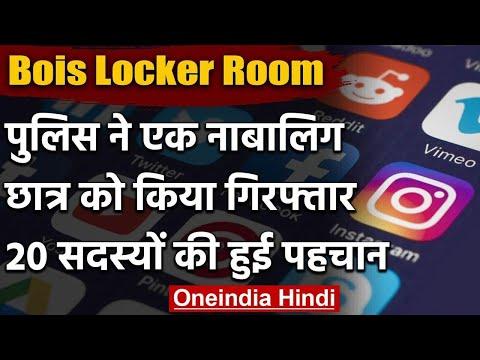 Bois Locker Room ने Social Media पर फैलाई सनसनी | Delhi Police | Instagram | Student| वनइंडिया हिंदी from YouTube · Duration:  2 minutes